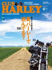 CLUB HARLEY(クラブハーレー) (Vol.170)