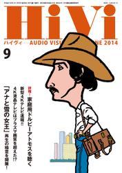 HiVi(ハイヴィ) (2014年9月号)