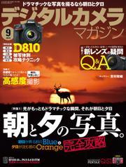 デジタルカメラマガジン (2014年9月号)