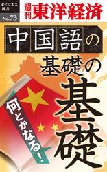 中国語の基礎の基礎 週刊東洋経済eビジネス新書No.73