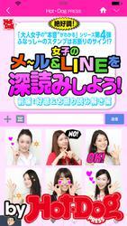 バイホットドッグプレス 女子のメール&LINEを深読みしよう! 2014年 8/22号