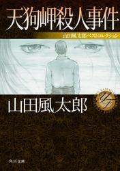 天狗岬殺人事件 山田風太郎ベストコレクション
