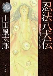 忍法八犬伝 山田風太郎ベストコレクション