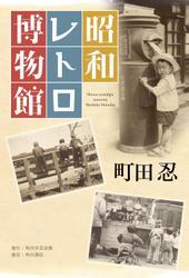 昭和レトロ博物館