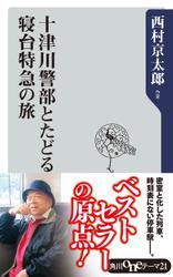 十津川警部とたどる寝台特急の旅