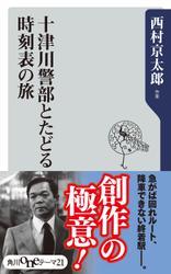 十津川警部とたどる時刻表の旅