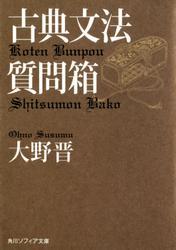 古典文法質問箱