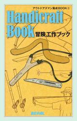 「BE-PAL(ビーパル)」アウトドアズマン養成BOOK (冒険工作ブック)