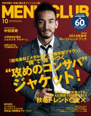 MEN'S CLUB (メンズクラブ) (2014年10月号)
