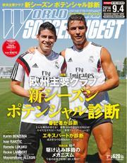 WORLD SOCCER DIGEST(ワールドサッカーダイジェスト) (9/4号)