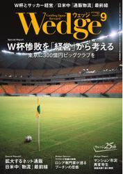 WEDGE(ウェッジ) (2014年9月号)