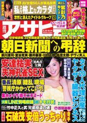 週刊アサヒ芸能 [ライト版] (8/28号)