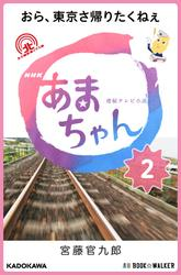 NHK連続テレビ小説 あまちゃん 2 おら、東京さ帰りたくねぇ