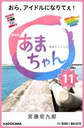 NHK連続テレビ小説 あまちゃん 11 おら、アイドルになりてぇ!