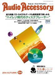 AudioAccessory(オーディオアクセサリー) (154号)