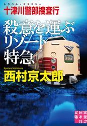 十津川警部捜査行 殺意を運ぶリゾート特急
