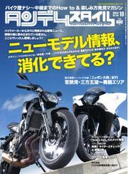 タンデムスタイル (No.149)