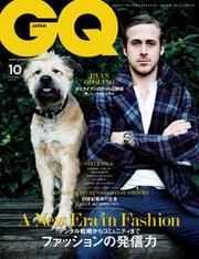GQ JAPAN (2014年10月号)