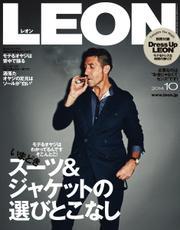 LEON(レオン) (2014年10月号)