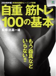 自重筋トレ 100の基本 (2014/08/07)