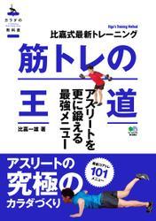 筋トレの王道 (2014/08/07)