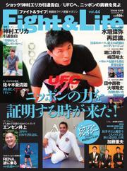 Fight&Life(ファイト&ライフ) (vol.44)