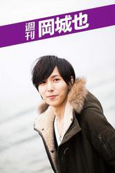 週刊 岡城也 vol.2
