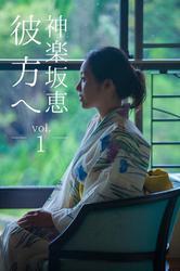 彼方へ 神楽坂恵 vol.1