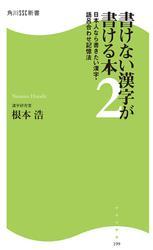 書けない漢字が書ける本2 日本人なら書きたい漢字・語呂合わせ記憶法