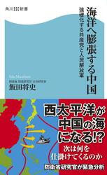 海洋へ膨張する中国 強硬化する共産党と人民解放軍