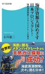海洋資源大国めざす日本プロジェクト! 海底油田探査とメタンハイドレートの実力