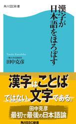 漢字が日本語をほろぼす