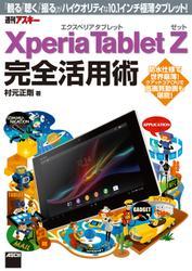 Xperia Tablet Z エクスペリア タブレット ゼット 完全活用術 「観る」「聴く」「撮る」がハイクオリティな10.1インチ極薄タブレット!