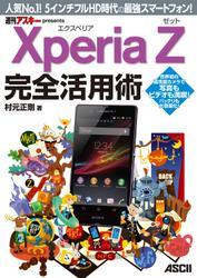 Xperia Z エクスペリア ゼット 完全活用術 人気No.1! 5インチフルHD時代の最強スマートフォン!