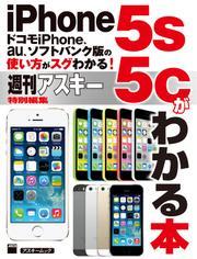 ドコモiPhone、au、ソフトバンク版の使い方がスグわかる! iPhone5s/5cがわかる本