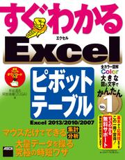 すぐわかる Excelピボットテーブル Excel 2013/2010/2007