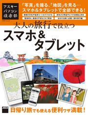 アスキーパソコン倶楽部 大人の旅行で役立つスマホ&タブレット 「写真」を撮る、「地図」を見る…スマホ&タブレットで全部できる!