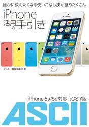 iPhone 活用の手引き iPhone 5s/5c iOS7対応