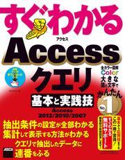 すぐわかる Accessクエリ 基本と実践技 Access 2013/2010/2007