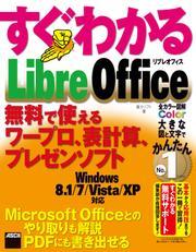 すぐわかる LibreOffice 無料で使えるワープロ、表計算、プレゼンソフト
