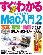 写真/音楽/動画で楽しみを広げよう! すぐわかる はじめて学ぶ Mac入門 2 iPhoto/iTunes/iMovie/GarageBandの使い方をマスター