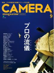 CAMERA magazine(カメラマガジン) (2014.9)