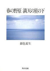 【写真詩集】春の野原 満天の星の下
