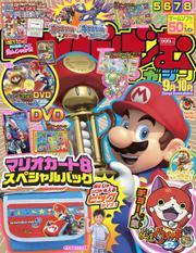 てれびげーむマガジン 2014 September