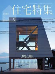 新建築住宅特集 (2014年9月号)