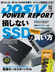 DOS/V POWER REPORT (ドスブイパワーレポート) (2014年10月号)