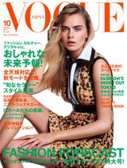 VOGUE JAPAN (ヴォーグ ジャパン)  (10月号)