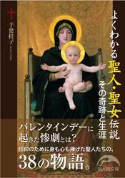 よくわかる聖人・聖女伝説