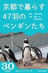 京都で暮らす47匹のペンギンたち