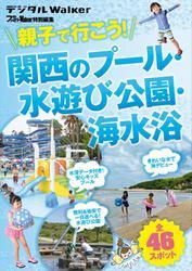 関西ファミリーウォーカー特別編集 親子で行こう! 関西のプール・水遊び公園・海水浴